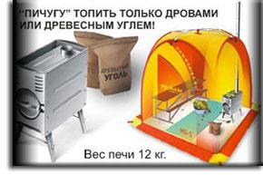Мобильная баня Мобиба