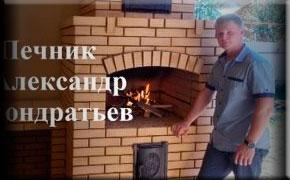 Мастер-печник из Ленинградская область, Санкт-Петербург: Кондратьев Александр
