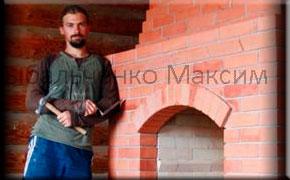 Мастер-печник Рыбальченко Максим Алексеевич