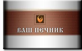 Мастер-печник из Свердловской область, г. Екатеринбург: Ваш Печник