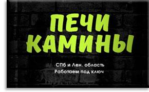 Мастер-печник из Выборг, Ленинградская область: Павел Александрович