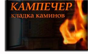 Мастер-печник Зенков Григорий