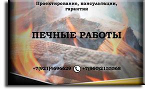 Мастер-печник из Республика Карелия, г. Петрозаводск: Фёдор Тарасов
