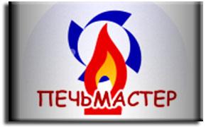 Мастер-печник Судаков Юрий Николаевич