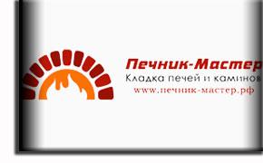 Мастер-печник Михаил Миронов