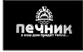 Мастер-печник из Тюмень, Тюменская область: Яков Печник