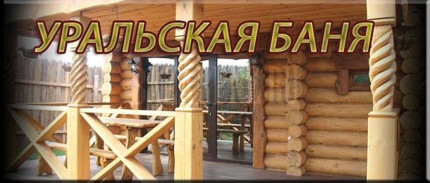 Уральская баня