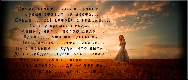 Время лечит…