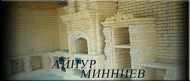 Работа Мастера-печника Айнур Минниев