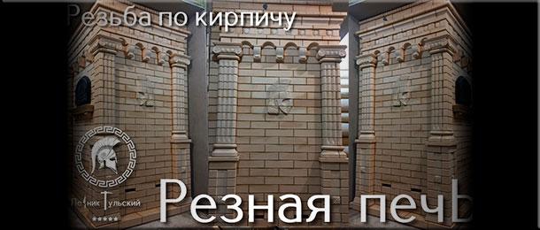 Мастер-печник Бойков Александр Борисович