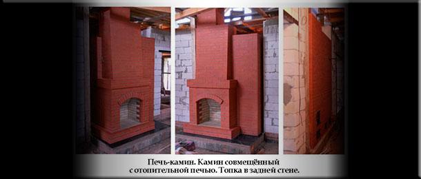 Мастер-печник Попов Алексей Станиславович