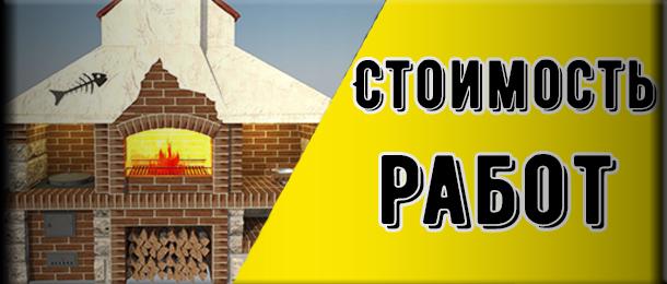 Цены на услуги печника Романа в г. Ростове-на-Дону