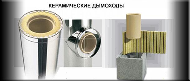 Керамический дымоход: монтаж своими руками