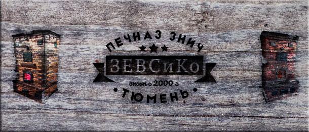 Мастер печник в Тульской области
