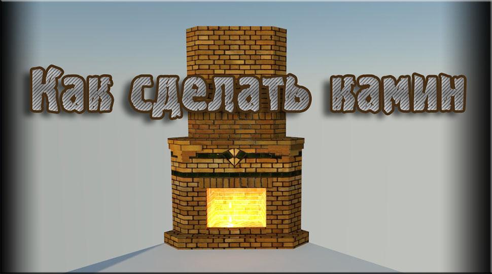 Как сделать камин в готовый дымоход