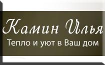 Камин Илья