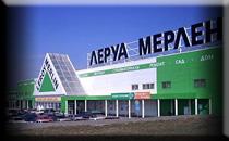 Леруа Мерлен Орбитальная