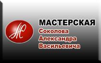 Мастерская Соколова А. В.