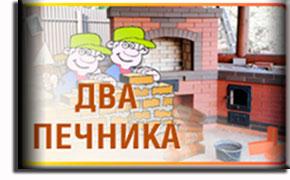 Мастер-печник из Ленинградская область, Приозерск, Санкт-Петербург,: Крюков Дмитрий Александрович
