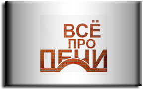 Мастер-печник Денисенко Юрий Сергеевич