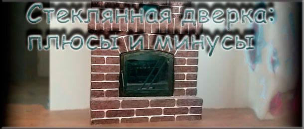 стеклянная дверка для камина
