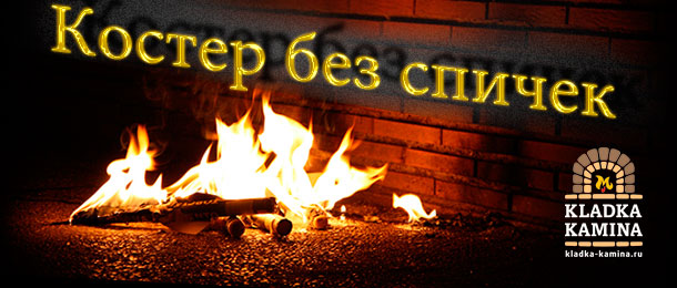 Разжечь костер без спичек