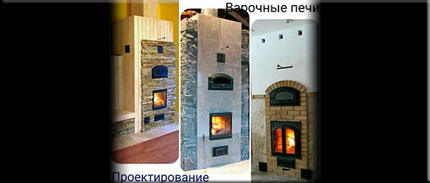 Мастер-печник Виталий Комаровских