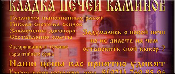 Мастер-печник Николай Беклемышев