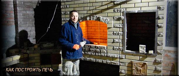 Как построить печь?