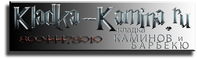 О сайте www.kladka-kamina.ru